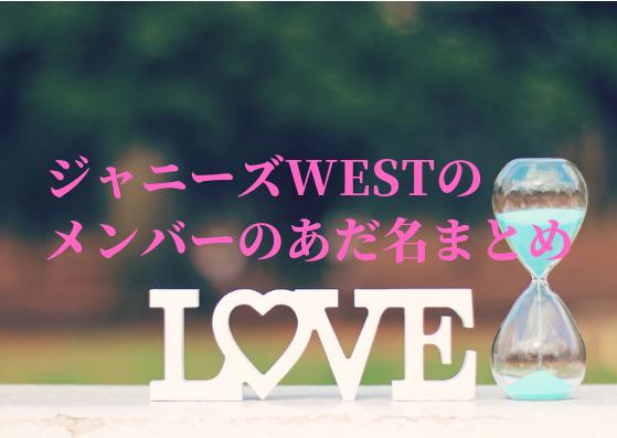 West カラー ジャニーズ メンバー 【虹色ジャニーズ 】ジャニーズ