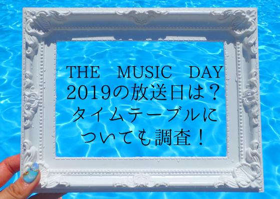 2019 テーブル music day The タイム