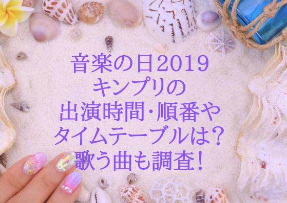 タイム 2019 テーブル 日 の 音楽