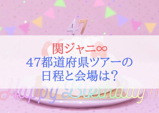 錦戸 亮 ツアー 日程