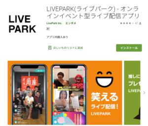 「LIVEPARK」をインストール方法を解説した画像