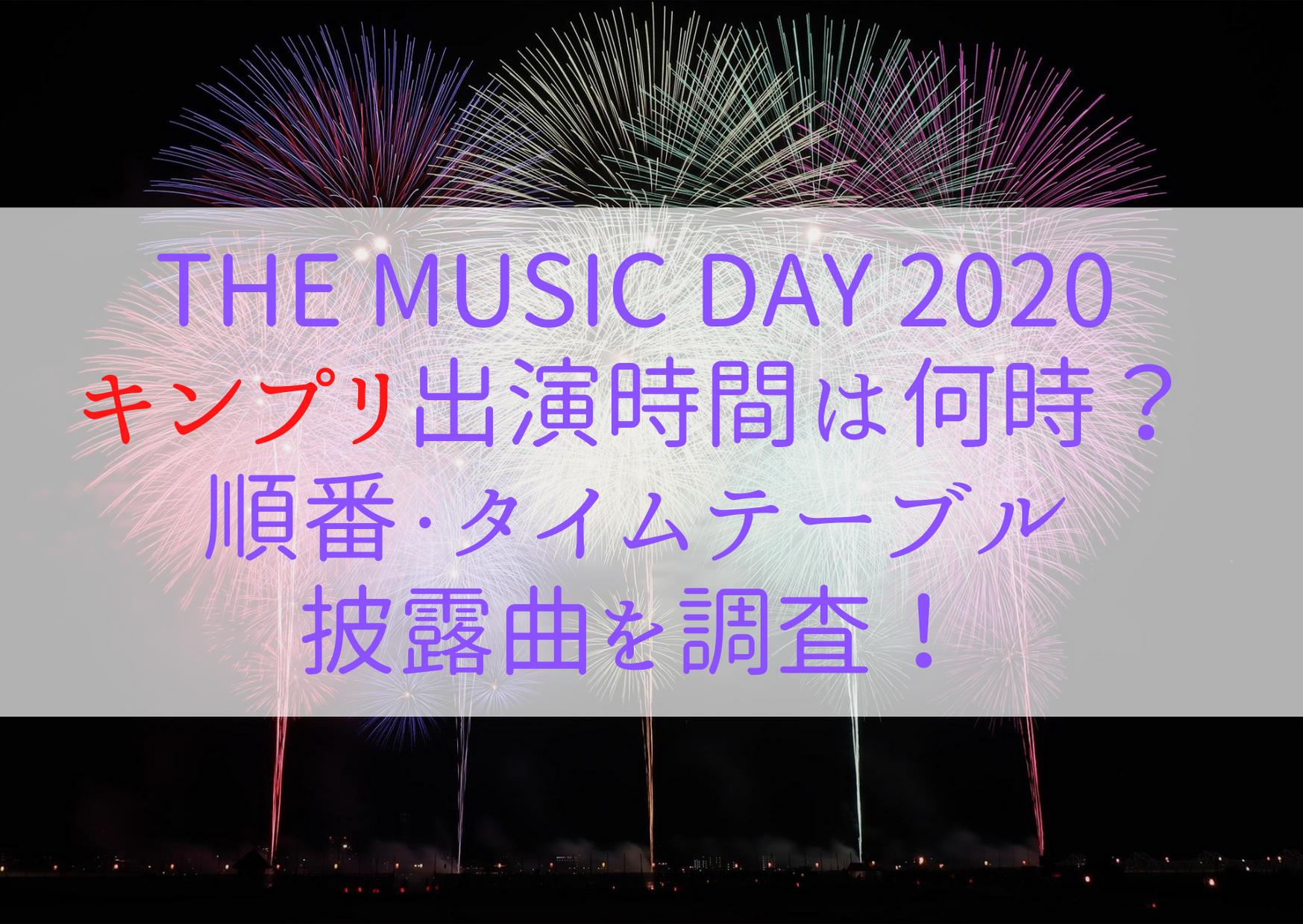 キンプリ出演番組2020年7月